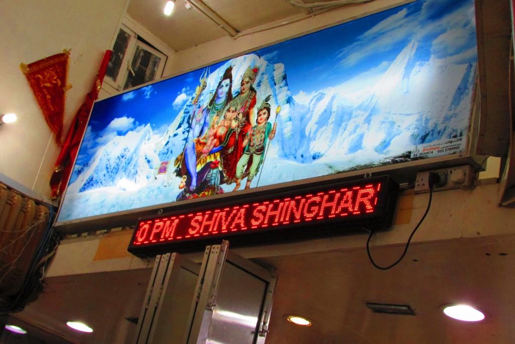 temple Shiva Shinghar à Dubaï
